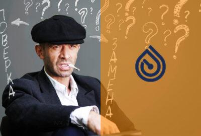 Що краще: ПОВІРИТИ або ЗАМІНИТИ лічильник води?
